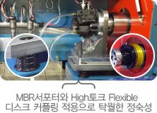 MBR서포터와 High토크 Flexible 디스크 커플링 적용으로 탁월한 정숙성