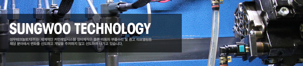 sungwoo technology